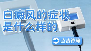 成都治疗白癜风医院哪家好?不同类型的白癜风有哪些症状呢